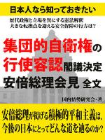 日本人なら知っておきたい 集団的自衛権の行使容認閣議決定 安倍総理会見 全文