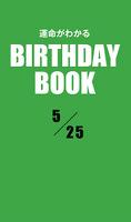 運命がわかるBIRTHDAY BOOK  5月25日