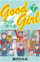 Good Girl(7)