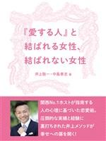 『『愛する人』と結ばれる女性、結ばれない女性』の電子書籍