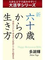 【 大活字シリーズ】新六十歳からの生き方