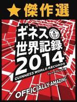 傑作選 ギネス世界記録2014 ~ベストセレクション版~【無料サンプル版】