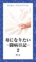 母になりたい-闘病日記-2