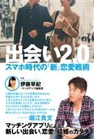 『出会い2.0 スマホ時代の「新」恋愛戦術』の電子書籍