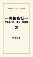 ―恐怖夜話―オムニバス・ホラー短編集2