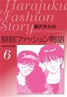 原宿ファッション物語6