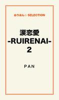 涙恋愛-RUIRENAI-2