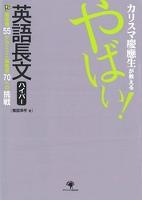 カリスマ慶應生が教える やばい!英語長文ハイパー