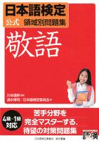 日本語検定 公式 領域別問題集 敬語
