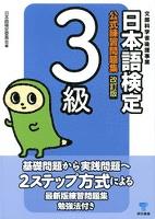 日本語検定 公式 練習問題集 改訂版 3級