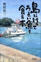 島に行ってうまい魚を食う本