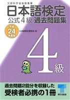 日本語検定 公式 過去問題集 4級 平成24年度版