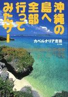 沖縄の島へ全部行ってみたサー