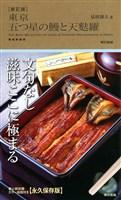 新訂版 東京 五つ星の鰻と天麩羅