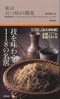 東京 五つ星の蕎麦