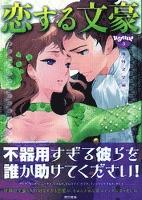 恋する文豪 海外文学編