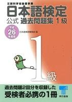 日本語検定 公式 過去問題集 1級 平成26年度版
