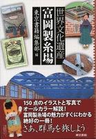 世界文化遺産 富岡製糸場