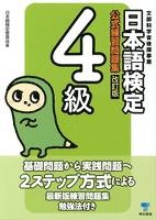 日本語検定 公式 練習問題集 改訂版 4級