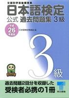 日本語検定 公式 過去問題集 3級 平成26年度版