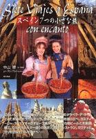 スペイン 7つの小さな旅