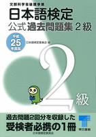 日本語検定 公式 過去問題集 2級 平成25年度版