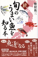 続 旬のうまい魚を知る本