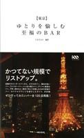 【東京】 ゆとりを愉しむ至福のBAR