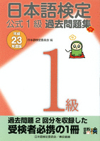 日本語検定 公式 過去問題集 1級 平成23年度版