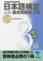 日本語検定 公式 過去問題集 3級 平成27年度版