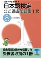 日本語検定 公式 過去問題集 1級 平成25年度版