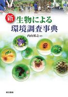 新 生物による環境調査事典