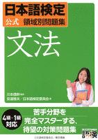 日本語検定 公式 領域別問題集 文法