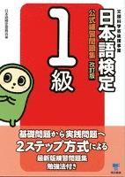 日本語検定 公式 練習問題集 改訂版 1級