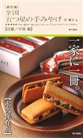 新訂版 全国 五つ星の手みやげ【近畿/中国 編】