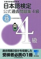 日本語検定 公式 過去問題集 4級 平成25年度版