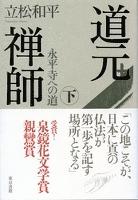 道元禅師 下 永平寺への道