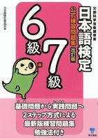 日本語検定 公式 練習問題集 改訂版 6級・7級