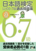 日本語検定 公式 過去問題集 6・7級 平成23年度版