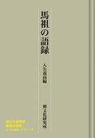 馬祖の語録 禅文化研究所