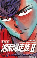【フルカラーフィルムコミック】湘南爆走族2 1/5LONELY NIGHT (2)