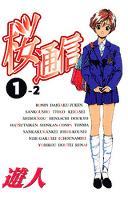 【フルカラーコミック】桜通信 1-2