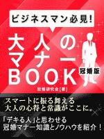 『大人のマナーBOOK 冠婚版』の電子書籍