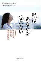 私は、あなたを忘れない : 聞き書き:学生たちが記録した東日本大震災