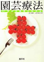園芸療法 : 21世紀を健康に生きる