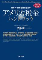 日本人・日本企業のためのアメリカ税金ハンドブック2015年改訂版
