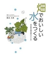 畑でおいしい水をつくる : 自家製有機堆肥のすすめ