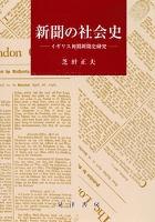 新聞の社会史 : イギリス初期新聞史研究