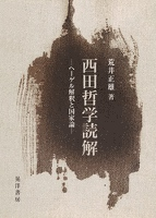 西田哲学読解 : ヘーゲル解釈と国家論