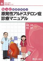 もっとわかりやすい原発性アルドステロン症診療マニュアル